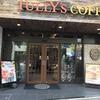【ノマド日記】タリーズコーヒー 渋谷ファイヤー通り店にてランチ