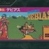 時空勇伝デビアスのゲームと攻略本 プレミアソフトランキング