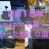 【2019年】Amazonで買ってよかったもの10選+α
