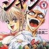 Kindleで99円な料理漫画を集めてみました(5月6日まで限定)+おまけ