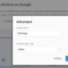 Google HomeとFlask(Python)サーバでスマートスピーカーアプリを作成してみた