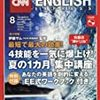 CNN ENGLISH EXPRESS 2017年8月号