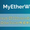 Ethereume・ERC20tokenの保管~MyEtherWallet作成手順~