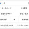 Webサイトに内部検索のサジェスト機能を導入するツール