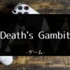 DEATH'S GAMBIT テストルームへの入り方