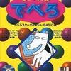 今PC9801のでべろスターターキット・BASIC編というゲームにとんでもないことが起こっている?