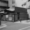 ぶらり独りウォーキング 旧東海道 川崎宿 その3