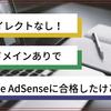 【Google AdSense】リダイレクトなし!サブドメインありで合格したけど……?