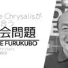 CodeChrysalisが向き合う社会問題〜古久保俊嗣さん〜
