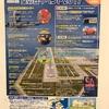 【空の日2017】神戸空港で開催されます!実物の飛行機が間近で見られるチャンスです!!