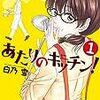 あたりのキッチン!(1) (アフタヌーンコミックス) / 白乃雪 (asin:B06Y61HLF3)