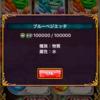 続々 超魔道列伝 UHG ハード2-1~4