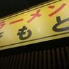 【野菜マシマシカラメ】ラーメン豚もと / 松山にオープンした大盛りメシ好き期待の二郎系ラーメン屋を訪ねてみた【ニンニクマシマシ】