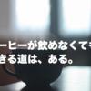 【必読】コーヒーが、飲めない。カフェインが、苦手。そんなあなたに読んでほしい3つのこと。