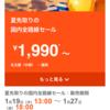 札幌!沖縄、鹿児島、福岡飛行機!激安、ほぼ無料? おすすめ