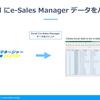 Excel からe-セールスマネージャーの商品、顧客、案件データを双方向処理