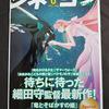 映画鑑賞:竜とそばかすの姫【TC療法第5回投与・12日目】