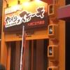 やっぱりステーキの やっぱりステーキ がやっぱり美味しい ~大須仁王門通店にて~