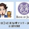 【第22回】経済指標マスター講座50|日銀短観