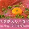 【美味しくて教えたくないお店】限定6食の美味しい炙り肉刺し丼