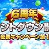 【白猫】超凱旋!6周年カウントダウン開始!前夜祭キャンペーン第1弾 特別おせニャん情報まとめ!【おせニャん#115】