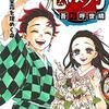 【鬼滅の刃】2021年2月4日 吾峠呼世晴画集 ―幾星霜― と公式ファンブック第2弾発売!