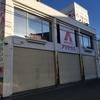 新台入替のあった横浜市保土ヶ谷区のアマテラスに行ってきました。1月21日