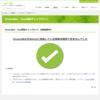 流行りの銀行ウイルスに感染していないかワンクリックでチェックしてくれるサイト、日本サイバー犯罪対策センターが試験公開