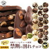 訳あり高級チョコレート300gが1000円で販売開始✨