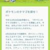 【ポケモンGO】イベント連発!タマゴを探せにルギア再誕、強風イベ