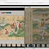 京大附属図書館IIIF対応と新日本古典籍総合データベースの右⇒左対応