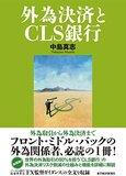 『外為決済とCLS銀行』中島真志