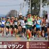 明日は4回目の大田原マラソンに挑戦してきます