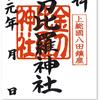 外房に建つコンプリート「コンピラさん」 〜金刀比羅神社の御朱印(千葉・山武市)
