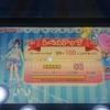 【スクフェスAC】アケフェスのプレイヤーレベル100(MAX)達成! ライブ回数は? 目安を紹介!