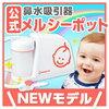 【コスパ最強】子ども用電動鼻水吸引器を買ってみた【メルシーポット】