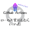 Githhub Actionsをローカルで実行するnectos/actでcommand not foundが出たときの対処法