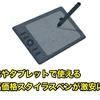 スマホやタブレットで使える高価格スタイラスペンが激安に!!