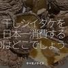 1175食目「干しシイタケを日本一消費するのはどこでしょう?」タベモノクイズ@ソトコト
