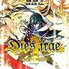 3月23日【新刊漫画】Dies irae4巻・サークレットプリンセス2巻・ガールズフィスト1巻【kindle電子書籍】
