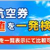 【年末年始】少しでも安く帰省する為の〇〇の方法!!