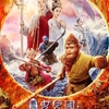 最近見た映画たち 西遊記女児国、奇門遁甲、二代妖精