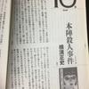 【読書】 「本陣殺人事件」 横溝正史著  ネタバレ無し