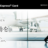 MUFGプラチナカードの手荷物空港宅配サービスを使ってみた。これはやめられない