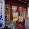 たんめん、餃子。川崎駅「天龍」