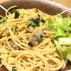 ポイント押さえて超美味しいアサリ(ボンゴレ)パスタの作り方