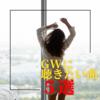 GWに聴きたい曲5選