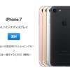 【2019】Appleローンを利用してiPhoneを購入!審査結果早すぎ!手元に届くまでの流れ