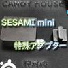 【神対応】セサミ SESAME mini ワンオフ特殊アダプター(MIWA NDR用)届きました!