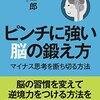 『ピンチに強い脳の鍛え方~マイナス思考を断ち切る方法』岩崎一郎